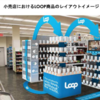 科学誌サイエンスが解くプラごみ問題 準備が進む東京都とイオンの「Loop」