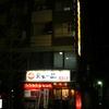 【今週のラーメン1397】 天下一品 総本店 (京都・北白川) こってり・並