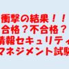【衝撃の結果!!~情報セキュリティマネジメント試験~】