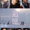 映画『追憶』あらすじキャスト評価 岡田准一小栗旬長澤まさみ出演映画