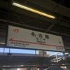2泊3日名古屋旅で食べたものすべて晒します