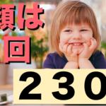 〜笑顔は1回230万円?!笑顔の価値とものすごい効果YouTube公開!〜