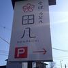 メインビル八山田のオープン情報「田八」