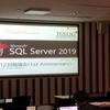 第12回 SQL Server 2019勉強会(1st Anniversary) に参加してきました