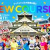 大阪マラソン「当選の法則」は幻だったのか…?