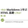社内勉強会で『Markdown と学ぶ HTML 基礎』を発表しました