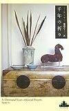孤独に浸る人々:『千年の祈り』 イーユン・リー 篠森ゆりこ訳 新潮社 2007年