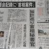 朝日がまた加計にシフト~柳瀬秘書官「本件は首相案件」と面会記録に記載