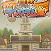 冒険キングダム島 プレイ日記 2周目 Part4【6/15更新】