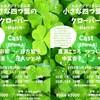 A.R.P studioアトリエ公演「小さな四つ葉のクローバー」~march~