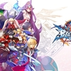 BLAZBLUE CENTRALFICTION【プレイ後の感想/レビュー】
