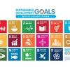 世界を変えるために ~持続可能な開発目標17(SDGs)~