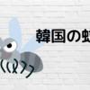 【蚊対策グッズ紹介】韓国の蚊は強いの巻