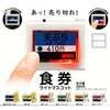 食券ライトマスコット アタッシュケース カプセルコードリール2 工具コレクション