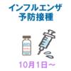 ワクチン接種後48人死亡(韓国)