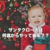 子供へのクリスマスプレゼントは何歳から?|サンタクロースからの贈り物