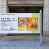 横浜美術館で「3」にこだわった「トライアローグ」展開幕!国内3館の20世紀西洋絵画の名品が一堂に