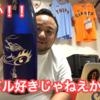 【たのラジ】関ジャム神回。オレだってアイドル好きじゃないから!!2020/04/27