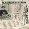 富山新聞に掲載『雲雀野いろはかるた』