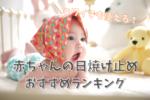 【赤ちゃんの日焼け止めおすすめ6選】ハワイもOK!人気ランキングはこれ!