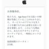 Amazonとアップル社名乗るところから詐欺メールが!