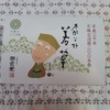 松江のお殿様 松平不昧公のお気に入り 若草:彩雲堂(島根県松江)