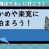 海ほてるに行こう!(伊東・かめや楽寛編)