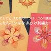 糸かけ刺繍カード オンラインワークショップのお知らせ