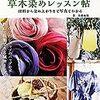 本の紹介「キッチンでできる草木染めレッスン帖」