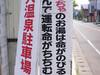 小千谷警察署・名作看板シリーズ05