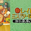 379-レイトン ミステリー探偵社~カトリーのナゾトキファイル~初見感想!