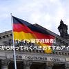 【ドイツ留学経験者】日本から持って行くべきおすすめアイテムはこちら。