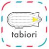旅行のしおりアプリ-tabiori-