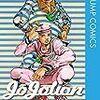 ジョジョリオン (ジョジョの奇妙な冒険 Part.8)