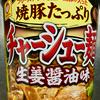 焼豚たっぷりチャーシュー麺 生姜醤油味(東洋水産)