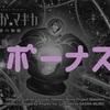 SLOT劇場版魔法少女まどか☆マギカ[新編]叛逆の物語 ボーナス