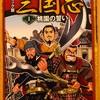 『コミック版三国志 1』