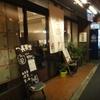 【吉祥寺】不思議な雰囲気、(当時)『カフェ長男堂』