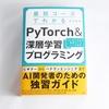 PyTorch入門書の決定版!「最短コースでわかる PyTorch &深層学習プログラミング」