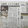 番外編・朝日新聞一面トップで紹介される
