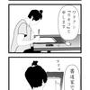 【四コマ漫画】  かきくけ!カキコさん 第一話(不定期連載)