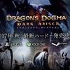 ドラゴンズドグマ:ダークアリズンがPS4・XBox One・PCで今秋発売予定