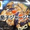 【餃子の王将】2021年8月限定「麻婆茄子炸醤(ジャージャー)麺」レビュー!※YouTube動画あり
