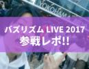 【バズリズム LIVE 2017】出演アーティスト紹介と参戦レポ!完全燃焼でした!