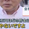 老後に2,000万円の衝撃。えっ、2,000円の間違いとちゃうの!?