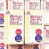 森永「おいしいコラーゲンドリンク」は本当に美味しい?お試しセットを購入。味の感想・口コミ