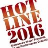 HOTLINE2017開催日決定!!