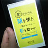 『金がないなら頭を使え 頭がないなら手を動かせ: 永江一石のITマーケティング日記2013-2015 ビジネス編』永江一石
