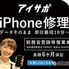 【iPhone】よくあるトラブル解決集(画面が割れた時の対応)