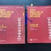 シンガポールで多国籍メンバーで中国語を学ぶ難しさ